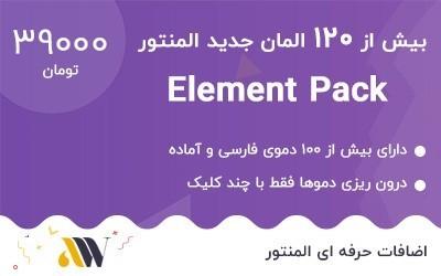 اضافه کردن +150 المان جدید به المنتور با افزونه Element Pack