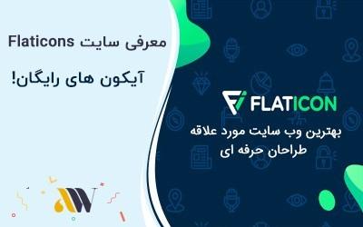 flaticons website