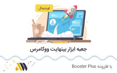 افزونه Booster Plus