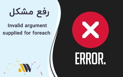 Invalid argument supplied for foreach