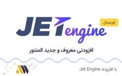 افزونه Jet Engine