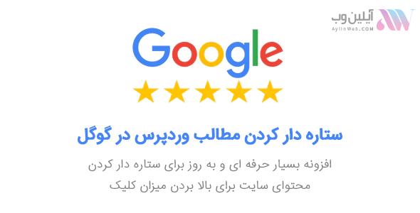 ستاره داردکردن در گوگل