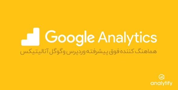 هماهنگ کردن وردپرس و گوگل آنالیز با افزونه Analytify Pro