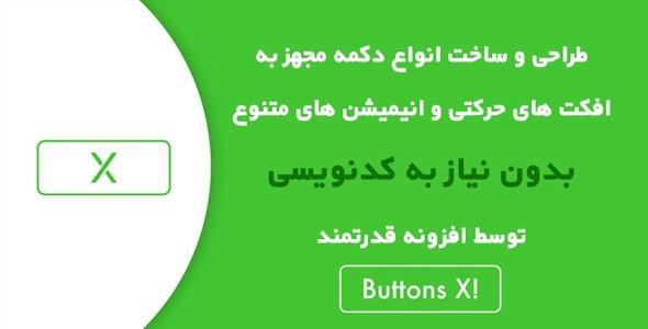 افزونه ساخت دکمه در وردپرس Buttons X