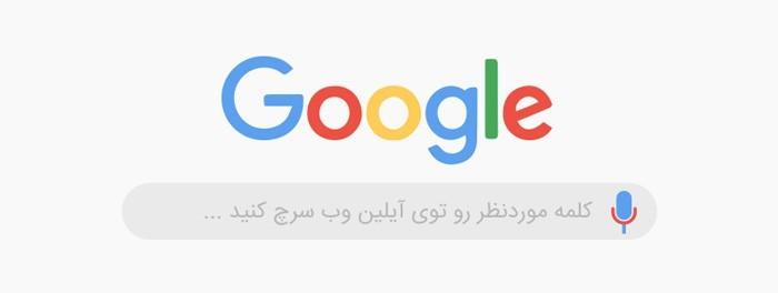 جستجوی سفارشی گوگل