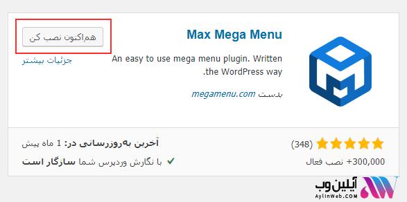 install max mega menu - ساخت مگامنو در وردپرس با افزونه Max Mega Menu