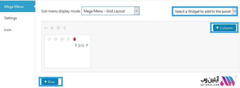 mmm create widget - ساخت مگامنو در وردپرس با افزونه Max Mega Menu