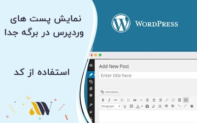 posts in pages wordpress