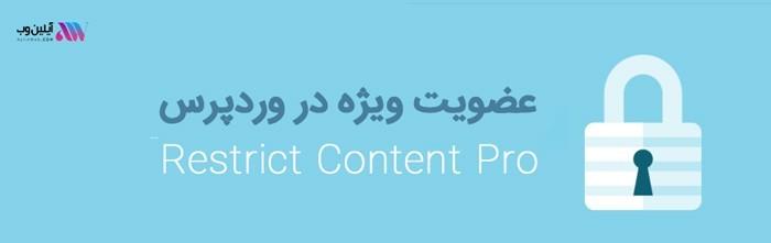 نصب restrict-content-pro