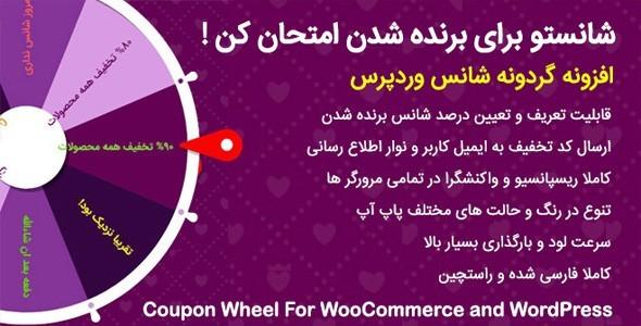 افزونه کوپن تخفیف چرخان Coupon Wheel | بهترین راه برای افزایش فروش