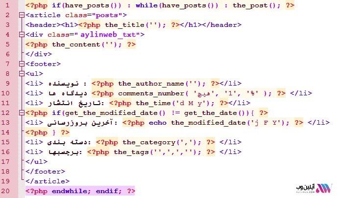 wordpress query themes aylinweb - توابع وردپرس - کدهای لازم برای طراحی قالب وردپرس