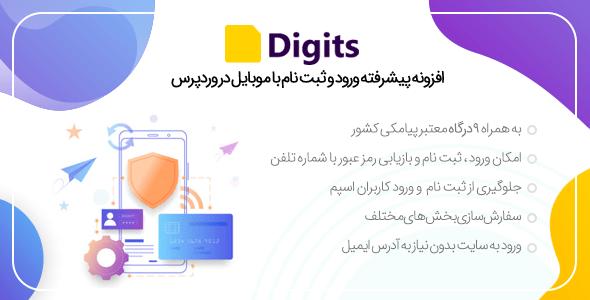 افزونه Digits | بهترین افزونه ثبت نام و ورود با موبایل در وردپرس دیجیتس