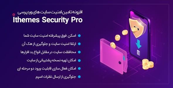 افزونه iThemes Security Pro: امنیت کامل یک سایت وردپرسی