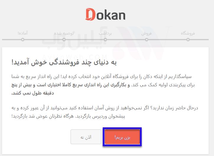 Dokan easy Start - افزونه دکان: افزونه چندفروشندگی ووکامرس و وردپرس Dokan Pro