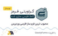 افزونه گراویتی فرم فارسی