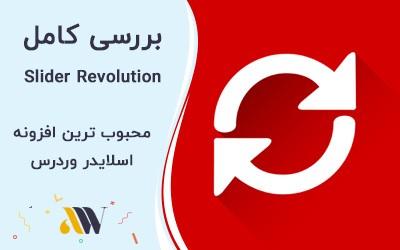 نقد و بررسی افزونه Slider Revolution
