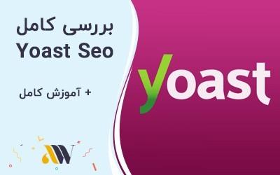 best seo wp plugin aylinweb