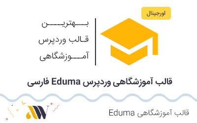 قالب eduma فارسی