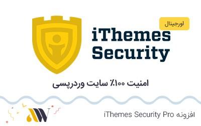 افزونه iThemes Security Pro: