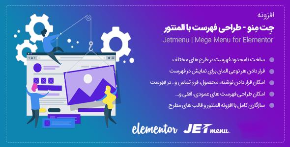 افزونه JetMenu: ساخت منوهای حرفه ای در المنتور