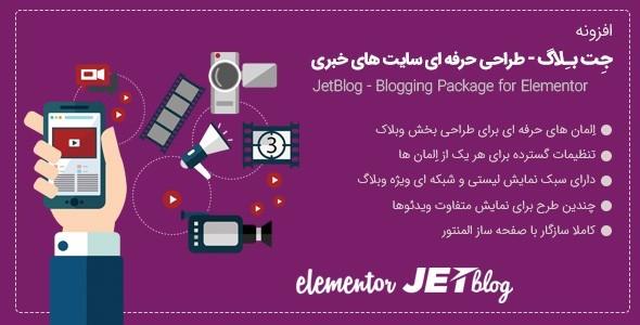jetblog1
