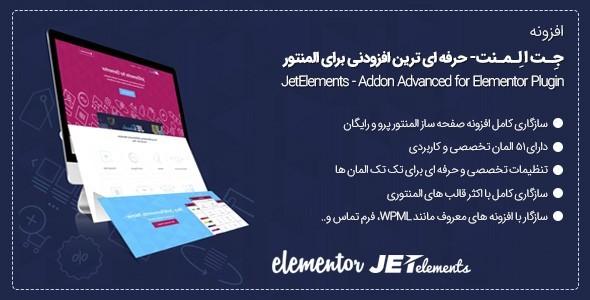 افزونه JetElements: افزونه جانبی ساخت سایت با سرعت جت در المنتور