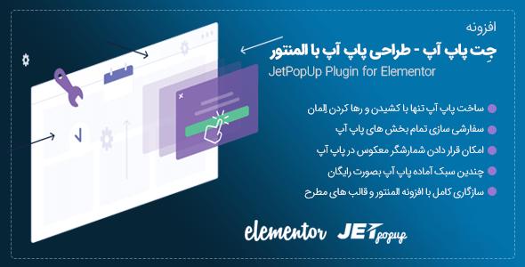افزونه Jet PopUP: افزودنی ساخت پاپ آپ در المنتور