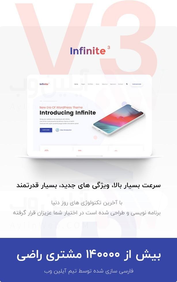 ورژن جدید قالب Infinite
