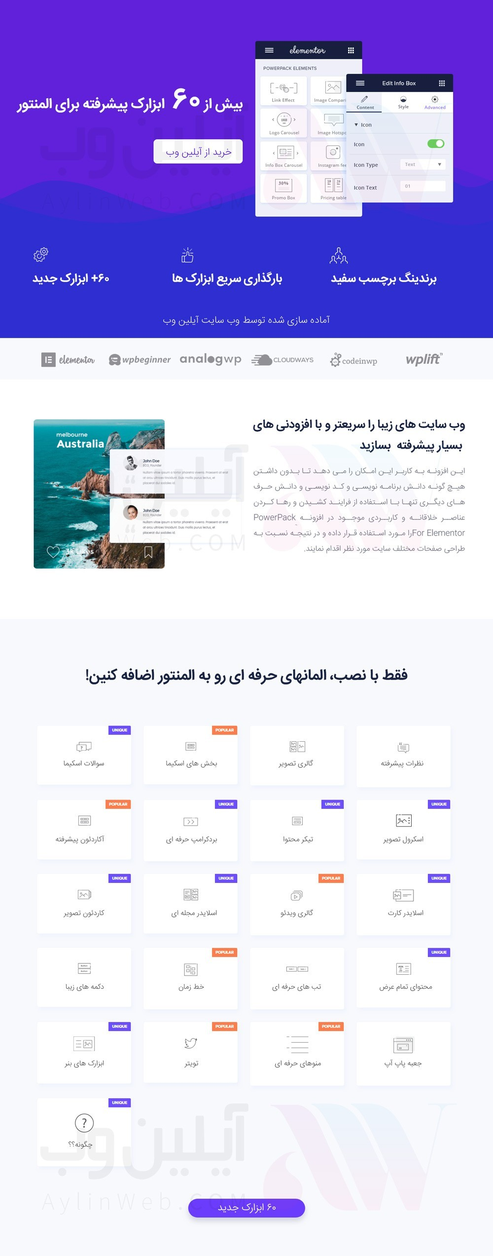 powerpack for elementor - افزونه PowerPack For Elementor: افرودنی جانبی قدرتمند المنتور پاورپک