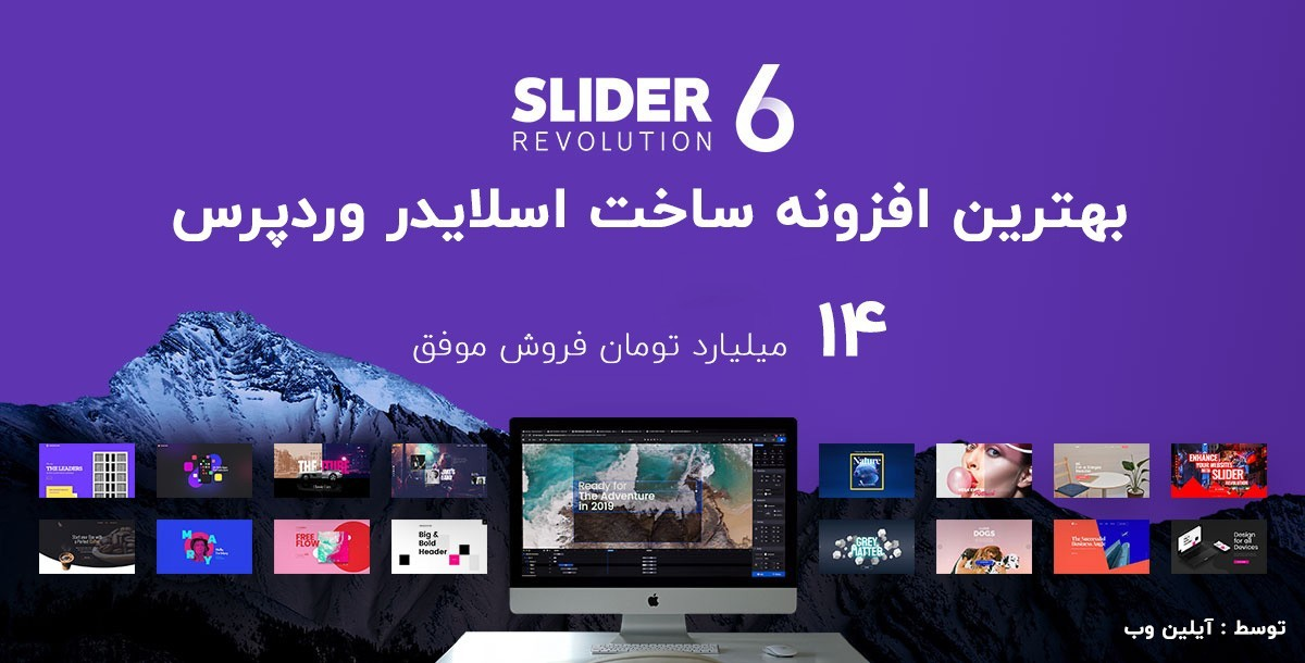slider wp - نقد و بررسی افزونه Slider Revolution | افزونه 14 میلیاردی در فروش!