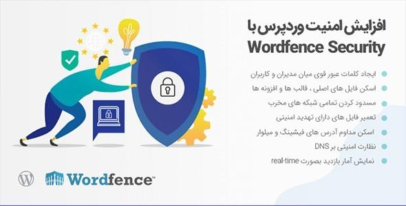 افزونه Wordfence Pro: پلاگین امنیت خودکار وردپرس وردفنس پرو