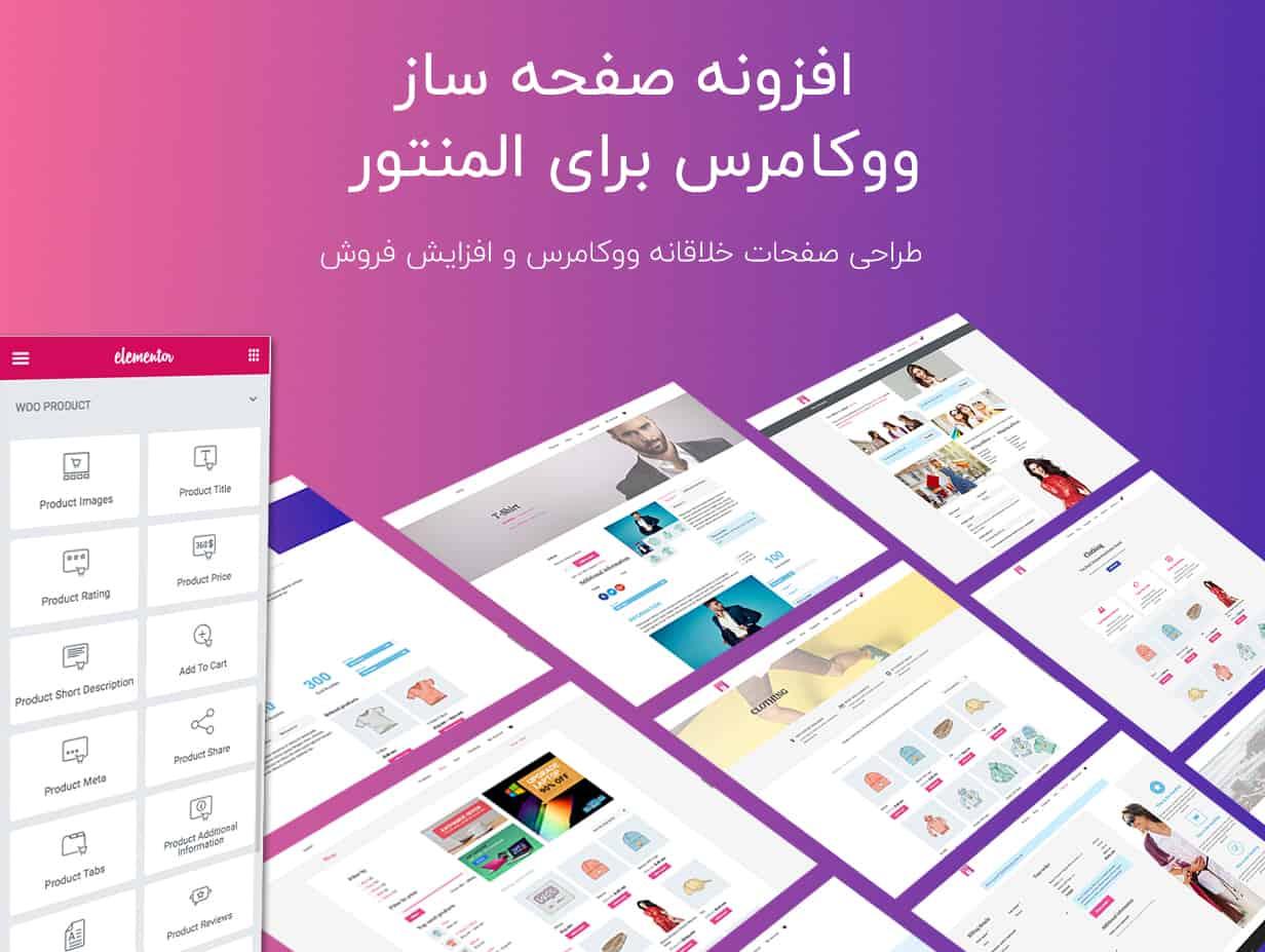 اWooCommerce Page Builder For Elementor - افزونه WooCommerce Page Builder For Elementor: سفارشی سازی بخش های مختلف ووکامرس برای المنتور