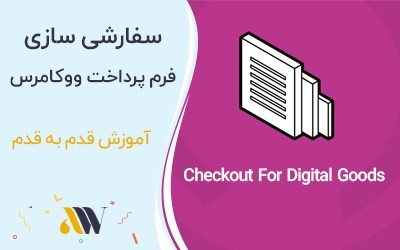 افزونه Checkout For Digital Goods