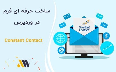 آموزش افزونه Constant Contact