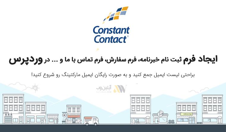 افزونه Constant Contact