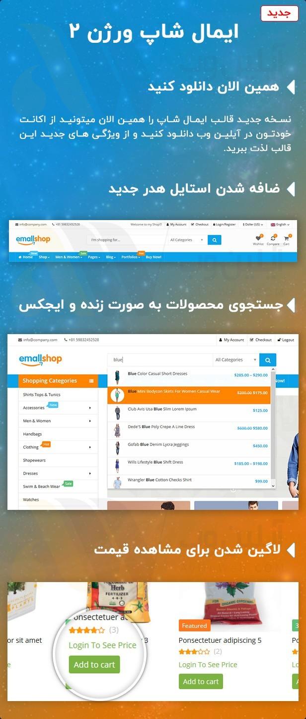 emalshop v2 aylinweb - قالب EmallShop: قالب فروشگاهی وردپرس ایمال شاپ + پیشنمایش ایرانی