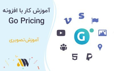 go pricing tutorial aylinweb