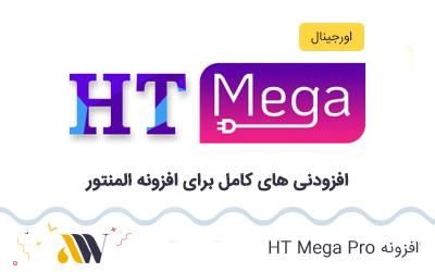 افزونه HT Mega Pro