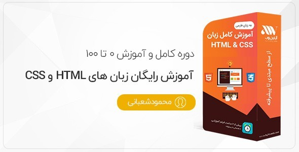 html and css - آیلین وب