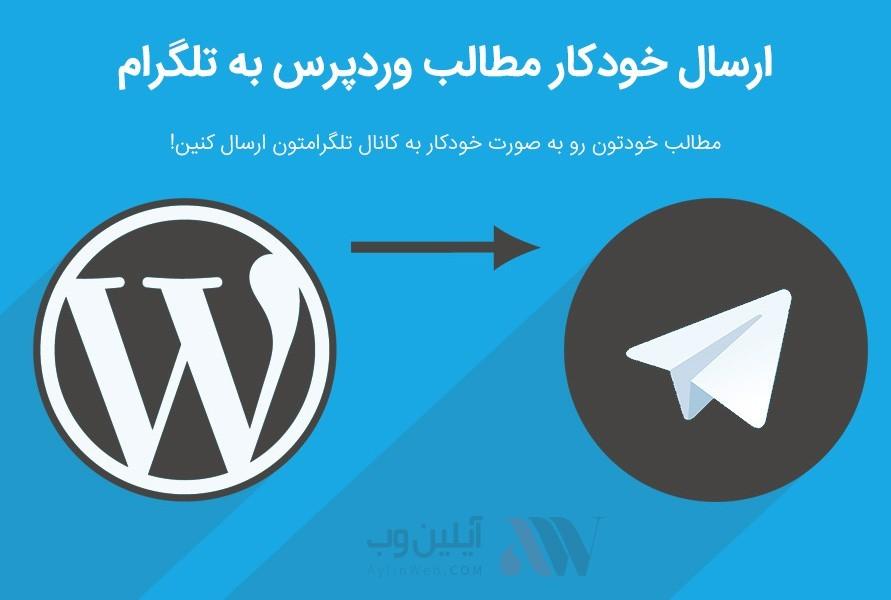 با افزونه Simple Telegram for wp