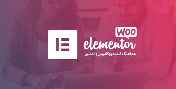 افزونه WooCommerce Page Builder For Elementor: سفارشی سازی بخش های مختلف ووکامرس برای المنتور