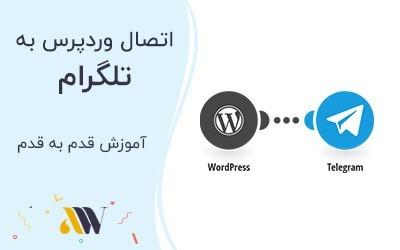 wp telegram aylinweb
