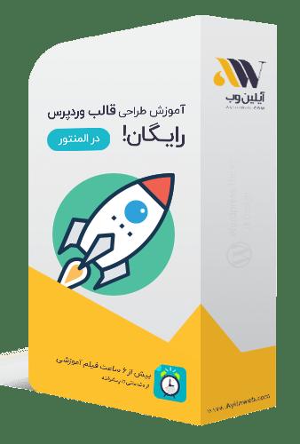 wp theme design aylinweb - آموزش طراحی قالب وردپرس بدون کدنویسی و 100% پروژه محور (رایگان!!)