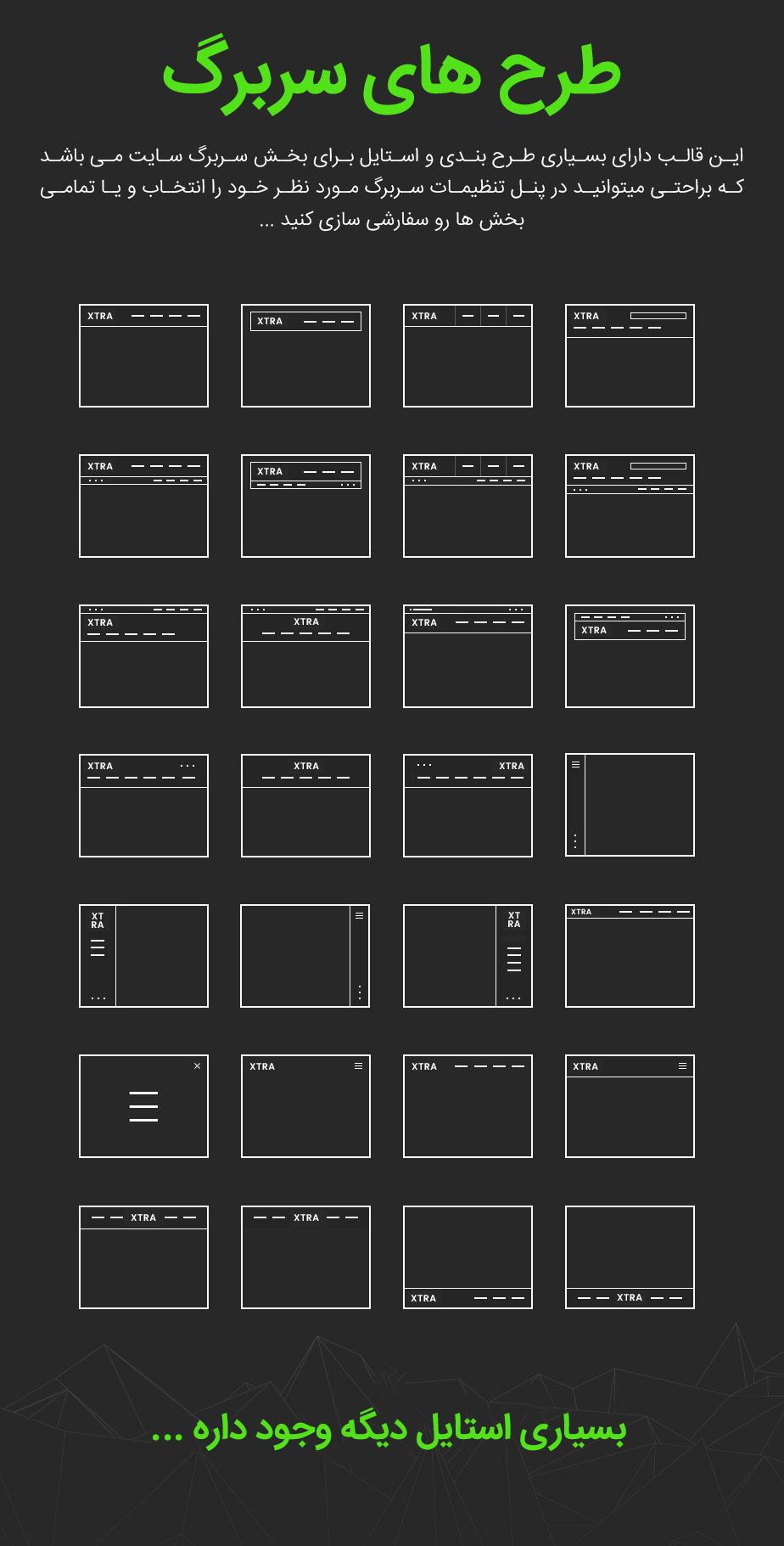 xtra header styles new - قالب Xtra: قالب وردپرس فوق محبوب اکسترا + 8 دموی متنوع