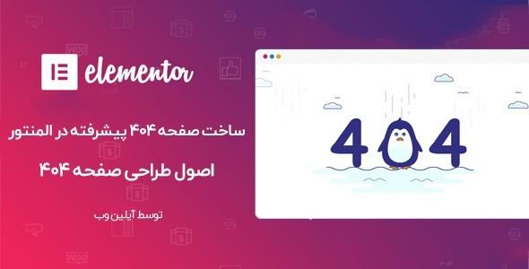 404 elementor page ad - ساخت صفحه 404 پیشرفته و بهینه در المنتور