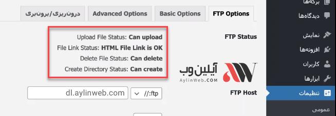 999 - آموزش اتصال هاست دانلود به وردپرس به وسیله پلاگین Upload To FTP