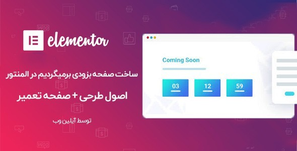 comming soon page elementor