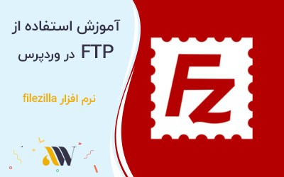 filezilla wp