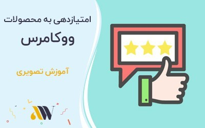 woo star review