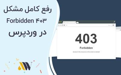 (حل شد) رفع کامل مشکل 403 Forbidden در وردپرس